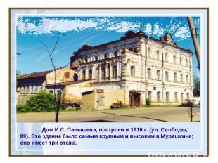 Дом И.С. Панышева, построен в 1910 г. (ул. Свободы, 89). Это здание было самым к