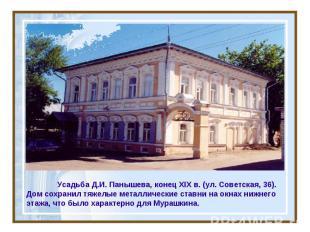 Усадьба Д.И. Панышева, конец XIX в. (ул. Советская, 36). Дом сохранил тяжелые ме