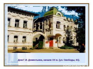 Дом Г.И. Дементьева, начало ХХ в. (ул. Свободы, 61).