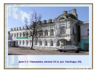Дом С.С. Панышева, начало ХХ в. (ул. Свободы, 93).