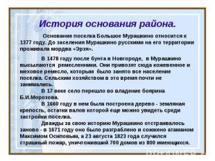 История основания района. Основание поселка Большое Мурашкино относится к 1377 г