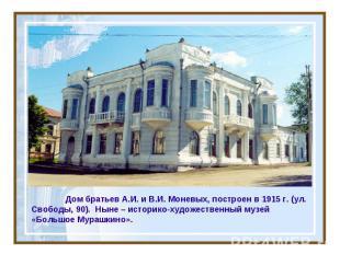 Дом братьев А.И. и В.И. Моневых, построен в 1915 г. (ул. Свободы, 90). Ныне – ис