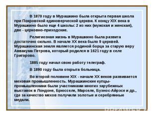 В 1870 году в Мурашкино была открыта первая школа при Покровской единоверческой