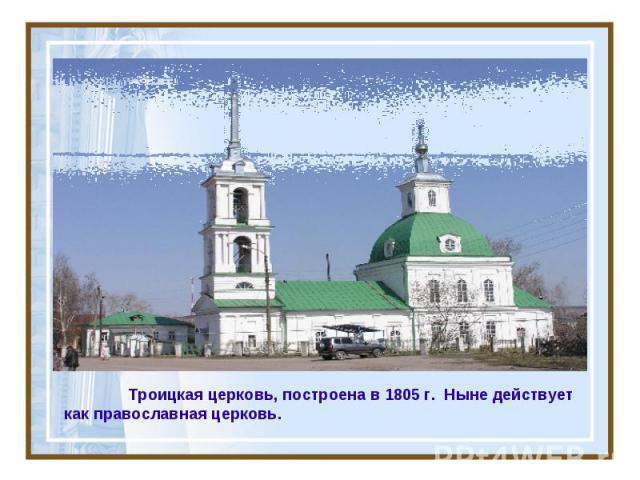Троицкая церковь, построена в 1805 г. Ныне действует как православная церковь.