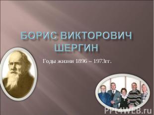 Борис Викторович Шергин Годы жизни 1896 – 1973гг.