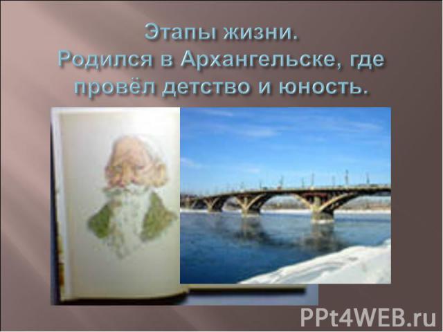 Этапы жизни. Родился в Архангельске, где провёл детство и юность.