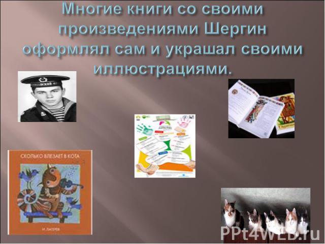 Многие книги со своими произведениями Шергин оформлял сам и украшал своими иллюстрациями.