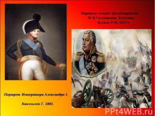 Портрет генерал-фельдмаршала М.И.Голенищева-Кутузова Волков Р.М. 1813 г. Портрет