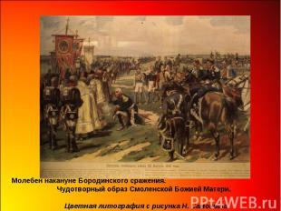 Молебен накануне Бородинского сражения. Чудотворный образ Смоленской Божией Мате