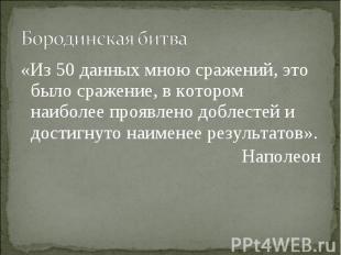 Бородинская битва «Из 50 данных мною сражений, это было сражение, в котором наиб