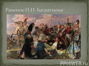 Ранение П.И. Багратиона