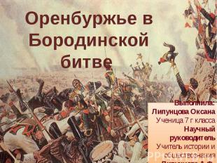 Оренбуржье в Бородинской битве Выполнила: Липунцова Оксана Ученица 7 г класса На