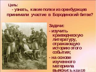 - узнать, какие полки из оренбуржцев принимали участие в Бородинский битве? Зада