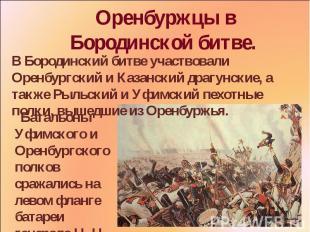 . Оренбуржцы в Бородинской битве. В Бородинский битве участвовали Оренбургский и