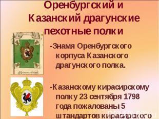 Оренбургский и Казанский драгунские пехотные полки -Знамя Оренбургского корпуса