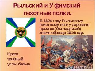 Рыльский и Уфимский пехотные полки. В 1824 году Рыльскому пехотному полку дарова