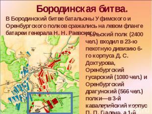 Бородинская битва. В Бородинский битве батальоны Уфимского и Оренбургского полко