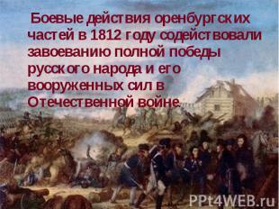 Боевые действия оренбургских частей в 1812 году содействовали завоеванию полной