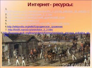 Интернет- ресурсы: 1.http://buzulook.ucoz.ru/index/orenburzhe_v_pervoj_polovine_