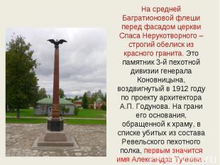 На средней Багратионовой флеши перед фасадом церкви Спаса Нерукотворного – строг