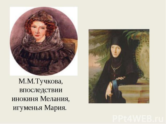 М.М.Тучкова, впоследствии инокиня Мелания, игуменья Мария.