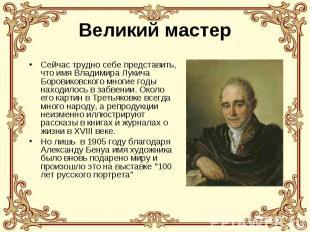 Великий мастер Сейчас трудно себе представить, что имя Владимира Лукича Боровико
