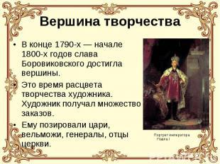 Вершина творчества В конце 1790-х — начале 1800-х годов слава Боровиковского дос