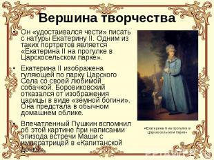 Вершина творчества Он «удостаивался чести» писать с натуры Екатерину II. Одним и