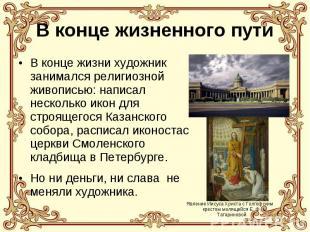 В конце жизненного путиВ конце жизни художник занимался религиозной живописью: н