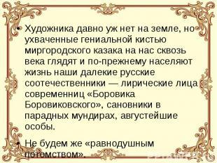 Художника давно уж нет на земле, но ухваченные гениальной кистью миргородского к
