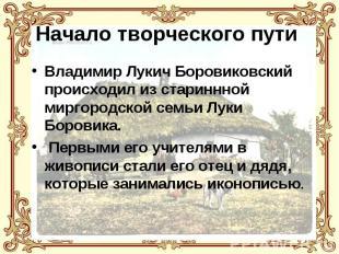 Начало творческого пути Владимир Лукич Боровиковский происходил из стариннной ми