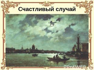 Счастливый случай Незадолго до визита в Крым и в Киев Екатерины II граф Капнист,
