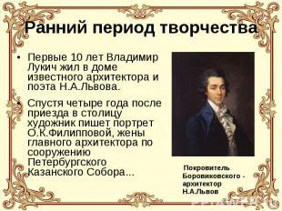 Ранний период творчества Первые 10 лет Владимир Лукич жил в доме известного архи