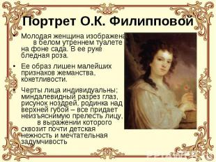 Портрет О.К. Филипповой Молодая женщина изображена в белом утреннем туалете на ф