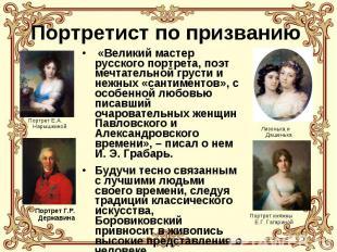 Портретист по призванию «Великий мастер русского портрета, поэт мечтательной гру