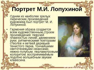 Портрет М.И. Лопухиной Одним из наиболее зрелых лирических произведений художник