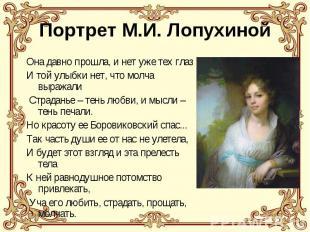 Портрет М.И. Лопухиной Она давно прошла, и нет уже тех глаз И той улыбки нет, чт