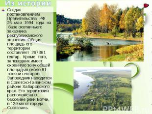 Из истории Создан постановлением Правительства РФ 25 мая 1994 года на базе охотн