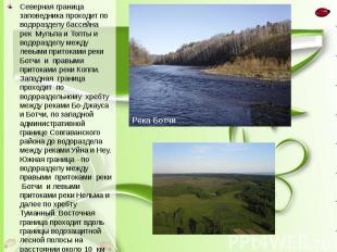 Северная граница заповедника проходит по водоразделу бассейна рек Мульпа и Топты