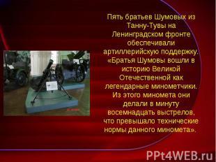 Пять братьев Шумовых из Танну-Тувы на Ленинградском фронте обеспечивали артиллер