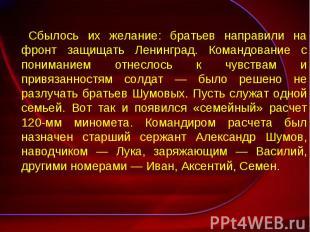 Сбылось их желание: братьев направили на фронт защищать Ленинград. Командование