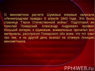 О минометном расчете Шумовых впервые написала «Ленинградская правда» 6 апреля 19