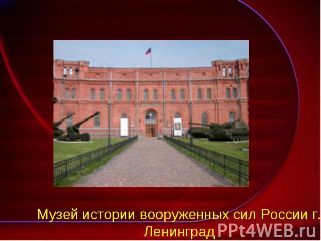 Музей истории вооруженных сил России г. Ленинград