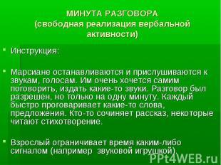 МИНУТА РАЗГОВОРА (свободная реализация вербальной активности) Инструкция: Марсиа