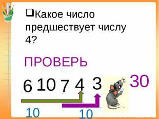 Какое число предшествует числу 4? ПРОВЕРЬ