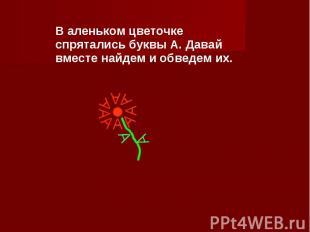 В аленьком цветочке спрятались буквы А. Давай вместе найдем и обведем их.