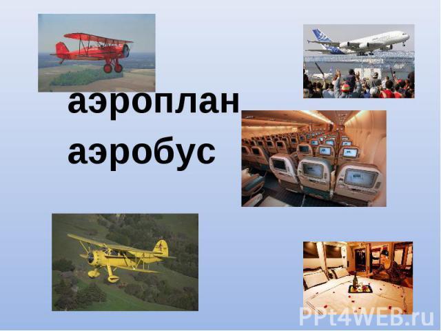 аэроплан аэробус