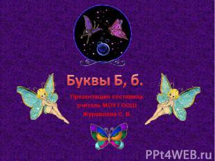 Буквы Б, б. Презентацию составила учитель МОУ ГООШ Журавлева С. В.