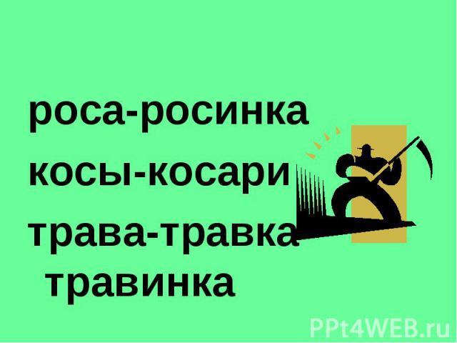 роса-росинка косы-косари трава-травка-травинка