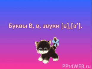 Буквы В, в, звуки [в],[в']